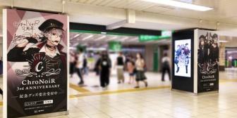 【にじさんじ】池袋駅に1週間「ChroNoiR3周年記念グッズ」と剣持の「虚空集会 Blu-ray」の広告が登場!