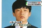 【光市母子惨殺】 安田弁護士 「死刑判決は誤り。彼は虐待のせいで、女性を強姦しようとするまで精神的に成長してなかった」