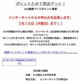 『戸田市健康づくりポイント事業のエントリーのインターネットからの申し込み締切が7月10日まで延長されました』の画像