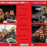 『ユネスコ無形文化遺産登録記念入場券セットを2017年4月16日より発売!』の画像