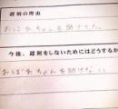寝坊の言い訳は「知らない男に拉致された」…22歳消防士を減給処分 神戸市