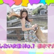 橋本マナミの着衣お〇ぱいが超絶エロいwwwww【画像あり】 アイドルファンマスター