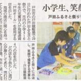 『(産経新聞)小学生、笑顔で接客 戸田ふるさと祭り「手作り店舗」』の画像