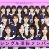 『【乃木坂46】『25thシングル』各収録楽曲 概要がこちら!!!!!!!!!!!!』の画像
