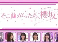 【櫻坂46】新番組『そこ曲がったら、櫻坂?』 ファンからは厳しい声が...
