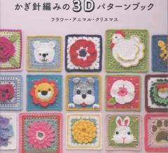 日本ヴォーグ社発刊「とびだせ!かぎ針編みの3Dパターンブック」ブックレビュー後編