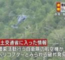 墜落した群馬県の防災ヘリ「はるな」の機体を発見。群馬、長野県境の山中