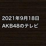 2021年9月18日のAKB48関連のテレビ