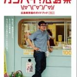 『究極のガイドブック「カンパイ!広島県」発行!表紙に奥田民生を起用/広島』の画像