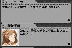 【グリマス】千鶴アイドルストーリーLV6