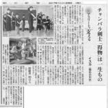 『朝日新聞でスポチャンのソフト剣が紹介されました』の画像