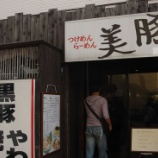 『10月の高幡不動・市街地編』の画像