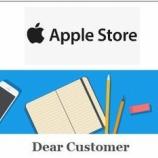 『「あなたのApple IDを一時停止」というフィッシングメールに注意!』の画像