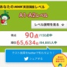 NHKラジオ英語講座2020*明後日からスタート!一年間がんばるゾ〜