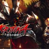 『一騎当千!ド迫力アクションRPG『クリティカ ~混沌の幕開け~』配信開始!』の画像