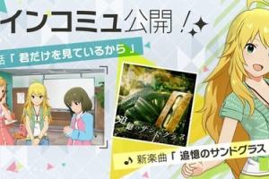 【ミリシタ 】メインコミュ第71話公開!星井美希の『追憶のサンドグラス』が実装!