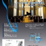 『ピアニスト廻由美子』の画像
