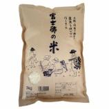 『「富士酢の米」の販売を再開します』の画像