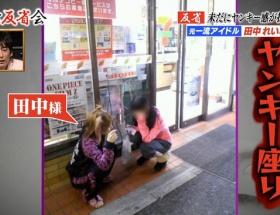 【悲報】道重さゆみが放送禁止あつかい!