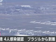 【新型コロナ】空港検疫で4人の感染確認… 3人はブラジルに滞在 羽田空港