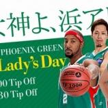 『地元プロバスケチームからのXmasプレゼント!19,20日は浜松東三河フェニックスのホームゲームを楽しもう!』の画像