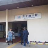 『【伊勢神宮編】 近鉄電車「五十鈴川駅」 構内』の画像