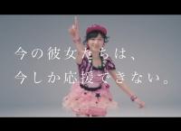 AKB48 ステージファイター上位8名のTVCM解禁!!
