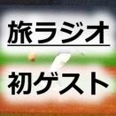 素敵な仲間たち(1):ビアソムリエのキベさんと「旅ラジオ」の収録をしました。場所は大阪の鶴橋!