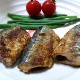 『さんまサンマ秋刀魚~②「秋刀魚のカレーソテー」』の画像