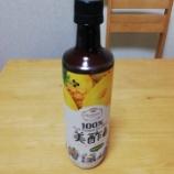 『《ハマっているお酢のドリンク「美酢(みちょ)」炭酸割が美味しい!》』の画像