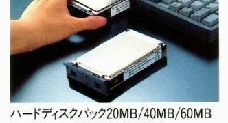 【悲報】ハードディスク 60MB 20万円wwwwwww
