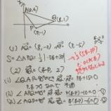 『2019年岐阜大学文理共通数学2番【数学ⅡB・基本】座標から三角形の面積を求めたり、最大値を求めたり。』の画像