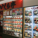 『JAL×はんつ遠藤コラボ企画【函館編3】2日め・海鮮丼(いくら亭)』の画像