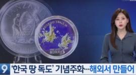 タンザニア銀行、韓国の捏造報道に激怒…「独島コインの件は悪意のある噂で事実無根」