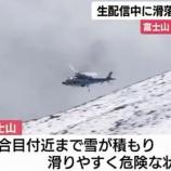 『富士山の滑落ニコ生配信者の動画TEDZUさんの原因や場所から発見される』の画像