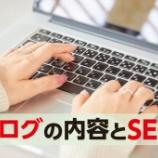 『ホームページ(ブログ)の内容は、何であっても評価されるのか?【SEOの疑問-2】』の画像