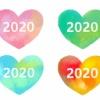 2020の文字が白抜きされたハート素材