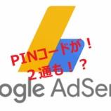 『これやったら10日後にきた! Google AdSense(アドセンス)PINコード到着までの期間は? え!いきなり2通! 実物お見せします!』の画像