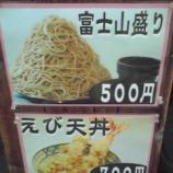 『お蕎麦屋さんでマウント・富士』の画像