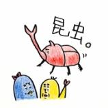 『🐞昆虫🐞』の画像