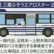 ザ・バスコレクション 熊本桜町バスターミナルセットA入荷!