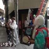 『葛井寺南大門 開門式 宣伝』の画像
