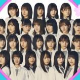『緊急速報!!!櫻坂46『2ndシングル』発売決定!フォーメーション発表!!!センターに選ばれたメンバーは…!!!!!!実況まとめ!!!』の画像