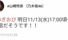 【乃木坂46】山崎怜奈からお知らせ…