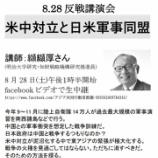 『8.28反戦講演会「米中対立と日米軍事同盟」』の画像