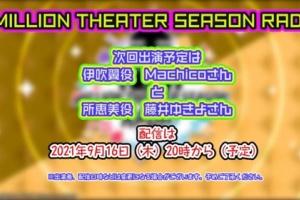 【ミリマス】20時からミシシラ#3!&21時からミリオンラジオ429回!