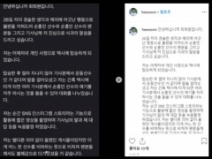 韓国代表U20選手、SNSでソン・フンミンに謝罪するw