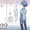 ママ活男子の恋【22】