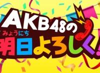 「AKB48の明日よろしく!」明日(27日)のメンバーは北原里英!【中井りか→北原里英】