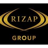 『RIZAPグループ新株式発行及び株式売出し-瀬戸健オーバーアロットメントによる売出し』の画像